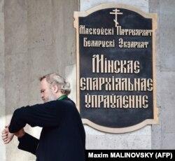 Інформаційна дошка на будівлі Білоруського екзархату РПЦ в Мінську