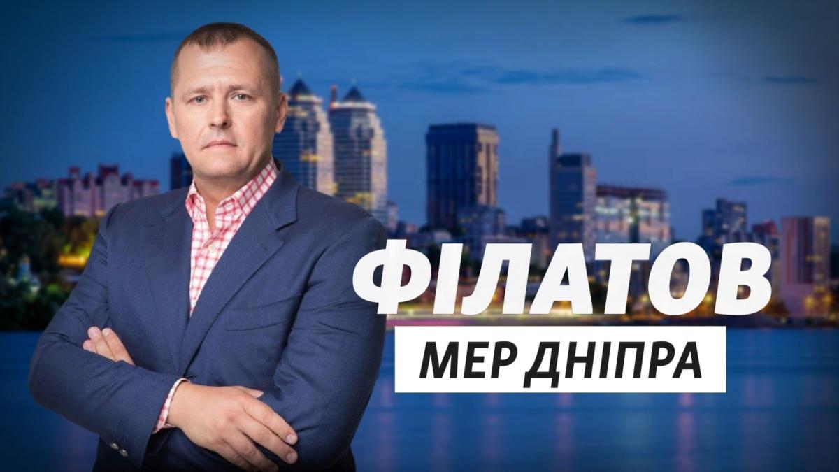 Радио Свобода Daily: Шесть мэров презентовали в Киеве новую политическую силу «Предложение»