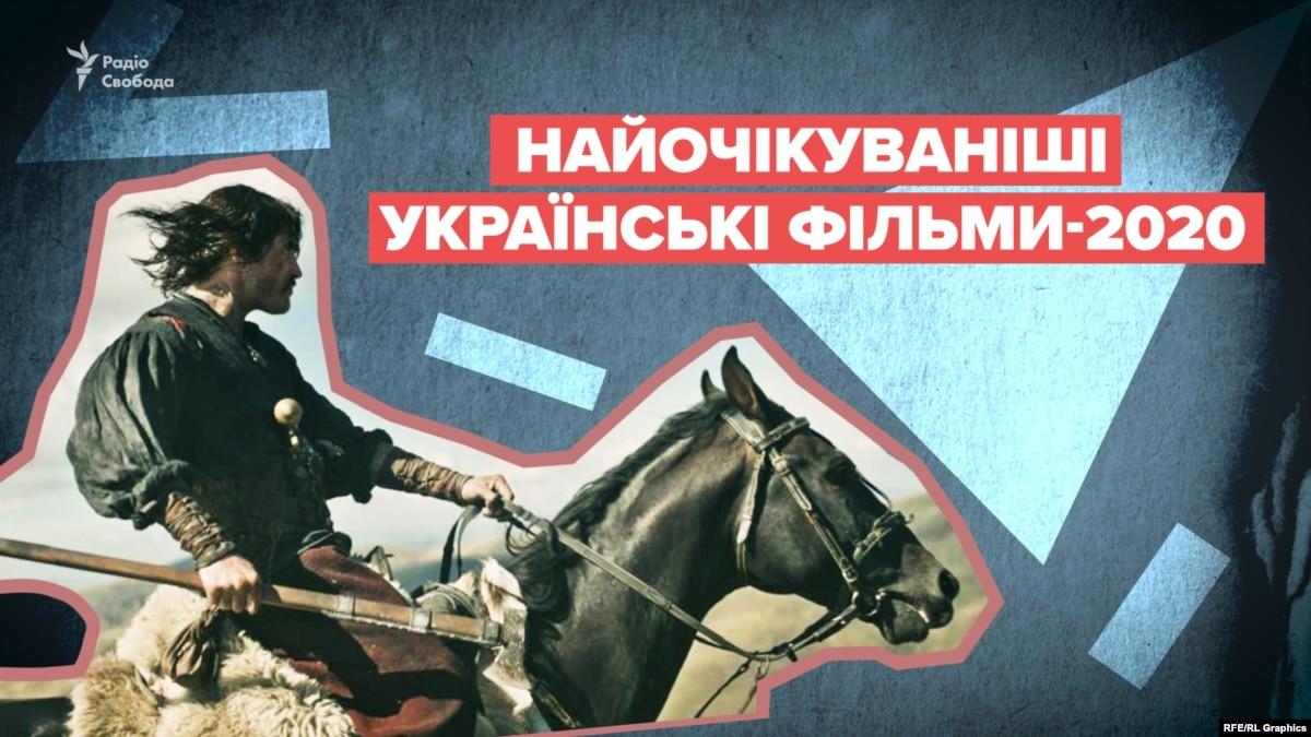 самые Ожидаемые украинские фильмы 2020 года