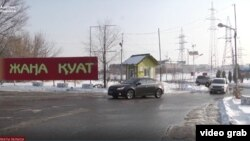 На въезде в поселок Жана Куат в пригороде Алматы.