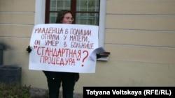 Пикет в Петербурге, 24 октября 2015 года.