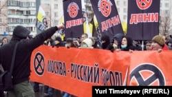 Русский марш в честь Дня народного единства. Москва, 4 ноября 2010 года
