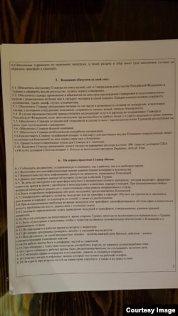 """Страница из """"российской"""" версии договора"""
