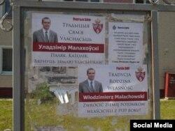 Плякаты за Ўладзімера Малахоўскага ў Докшыцах