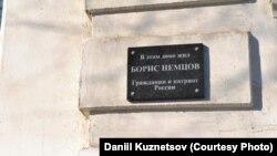 Така була меморіальна табличка пам'яті Бориса Нємцова на будинку в Ярославлі, де він жив
