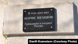 Меморіальна табличка пам'яті Бориса Нємцова на будинку в Ярославлі, де він жив
