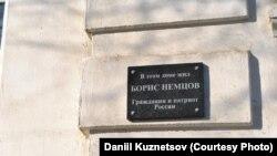 Памятная табличка о Борисе Немцове, которая была на доме, где он жил в Ярославле.