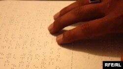 Shkronjat për të verbrit...