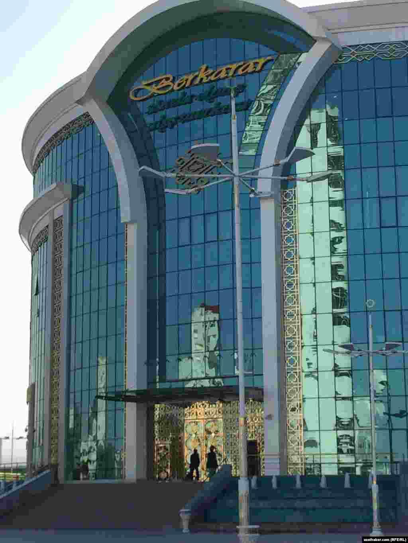 "Здание торгового центра ""Беркарар"", Ашхабад"