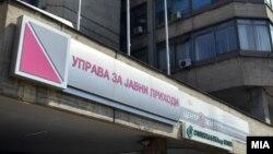 Управа за јавни приходи