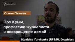 Осман Пашаев про Крым, профессию журналиста и возвращение домой