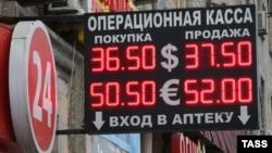 Электронное табло с курсом обмена валют на одной из улиц Москвы. 3 марта 2014 года.