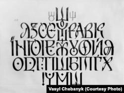 Шрифт «Рутенія» – графічний варіант української абетки Василя Чебаника