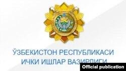 Логотип МВД Узбекистана.