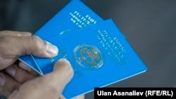 Общегражданский паспорт (загранпаспорт) Кыргызстана.