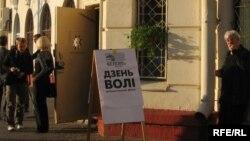 """Падчас прэзэнтацыі фільму """"Дзень Волі"""" ў 2008 годзе"""