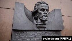 Памятная дошка Кастусю Каліноўскаму на вуліцы яго імя ў Менску