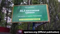 Білборд народного депутата Артема Ільнюка в Миколаєві