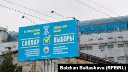 Досрочные выборы в нижнюю палату парламента и очередные выборы в маслихаты всех уровней 20 марта в Казахстане.