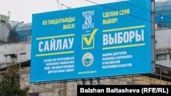 Билборд о досрочных выборах в нижнюю палату парламента и очередных выборах в маслихаты всех уровней 20 марта в Казахстане.