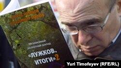 """Доклад Немцова и Милова """"Путин. Итоги. 10 лет"""" находит своего читателя"""