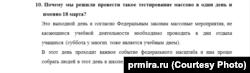 Инструкция для родителей о тестировании в школах Красноярского края