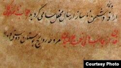Тәуке ханға Қоқан билеушісі Абдурахим хан жазған хаттан фрагмент. 23 тамыз 2013 жыл.