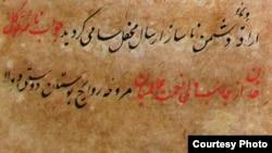 Фрагмент письма Абдурахимхана казахскому хану Тауке.