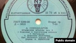 Пластинка «Крымские эскизы» Александра Спендиарова