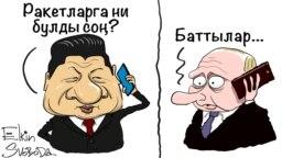 Russia -- Daily cartoon by Sergey Elkin in Tatar, 19Feb2019