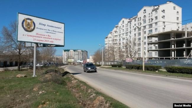 «Поздравление» от СБУ в Севастополе, март 2015 года