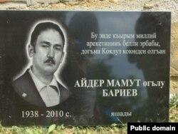 Памятная доска Айдера Бариева
