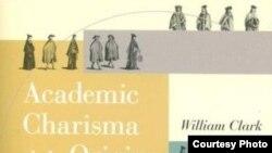 Вильям Кларк «Академическая харизма и происхождение исследовательского университета»