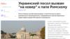 У МЗС заперечують повідомлення про виклик посла України до папи Римського