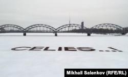 """Призыв """"Вставай...!"""" на льду реки Даугава. Первая часть слогана акции противников русского как второго государственного."""