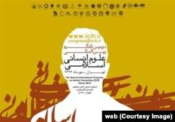 در ایران به تناوب برای اسلامی کردن علوم انسانی کنگرههایی برگزار میشود.