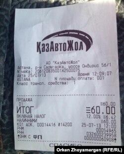 Астана-Бурабай автобанымен жүргені үшін ақша төленгені туралы түбіртек. 29 шілде 2013 жыл.