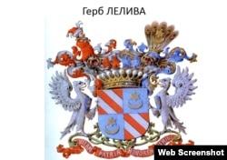Герб Гутэн-Чапскіх «Ляліва»