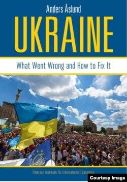 Обкладинка книги Андерса Аслунда «Україна: що пішло не так і як це виправити»