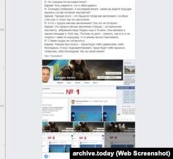 Скріншот фейкового акаунта журналіста Радіо Свобода «Тараса Павленка»