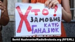 Пікет активістів під гаслом «Покарати зло. Активісти – не мішень!». Київ, 7 серпня 2018 року