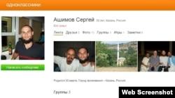 Фрагмент странички «Сергей Ашимов» в социальной сети «Одноклассники».