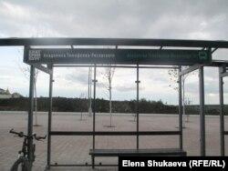 Ошибочно названная остановка общественного транспорта в Екатеринбурге