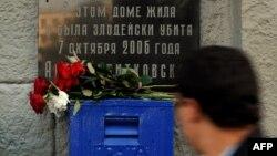 У дома, где произошло убийство Анны Политковской