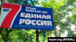"""Предвыборная агитация """"Единой России"""""""