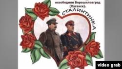 14 лютого місцеві молодіжні активісти дарують перехожим «сталінтинки»