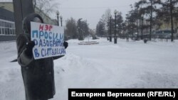 Родители протестуют против увольнения директора школы в Иркутске