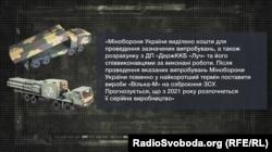 Відповідь на запит проєкту «Донбас Реалії» від конструкторського бюро «Луч»