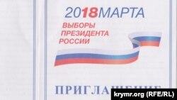 Приглашение на выборы президента России 2018