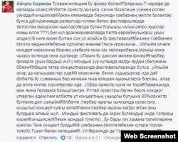 """Җырчы Айгөл Бариеваның """"Үзгәреш җиле""""нә карата Фейсбуктагы фикере"""